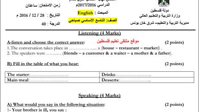Photo of امتحانات رائعة وهامة لنهاية الفصل الأول لمبحث اللغة الإنجليزية الصف التاسع