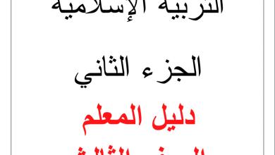 Photo of دليل المعلم لتنفيذ مبحث التربية الإسلامية للصف الثالث الفصل الثاني