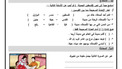 صورة المادة الإثرائية الرائعة لمبحث اللغة العربية للصف الثاني الفصل الثاني