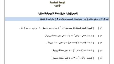 Photo of أوراق عمل رائعة لحل المعادلة التربيعية بالتحليل لرياضيات تاسع الفضل الثاني
