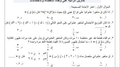 صورة المادة الإثرائية الرائعة لمبحث الرياضيات للحادي عشر علمي الفصل الثاني