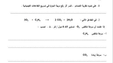 صورة المادة الإثرائية الرائعة لمبحث الكيمياء للحادي عشر علمي الفصل الثاني