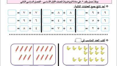 Photo of أوراق عمل رائعة للجمع ضمن العدد 18 أولا و ثانيا لرياضيات أول الفصل الثاني