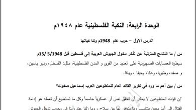 Photo of تلخيص رائع سؤال وجواب لوحدة النكبة الفلسطينية لتاريخ عاشر الفصل الثاني