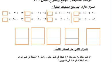 Photo of المراجعة الرائعة لوحدة جمع وطرح الأعداد ضمن 999 لرياضيات ثاني الفصل الثاني