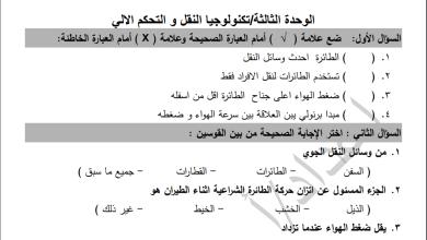Photo of أسئلة شاملة ومجابة لمبحث التكنولوجيا للصف السادس الفصل الثاني