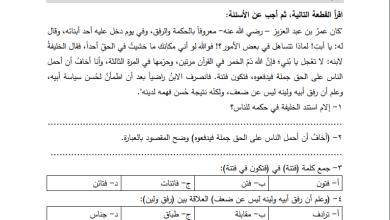 صورة أوراق عمل رائعة لدروس الوحدة الرابعة لمبحث اللغة العربية ثامن الفصل الثاني