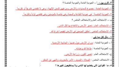 Photo of تلخيص مجاب ورائع لوحدة العقيدة الإسلامية للتربية الإسلامية تاسع الفصل الثاني