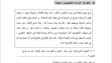 Photo of أوراق عمل رائعة لدروس الوحدة الثالثة لمبحث اللغة العربية تاسع الفصل الثاني