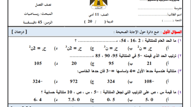 Photo of امتحان رائع لنصف الفصل الثاني لمبحث الرياضيات للحادي عشر أدبي