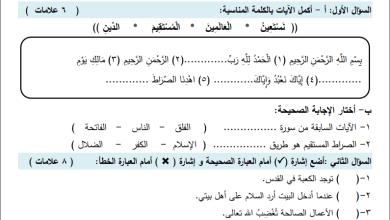 Photo of ورقة عمل امتحان نصف الفصل الثاني لمبحث التربية الإسلامية للصف الأول
