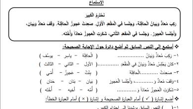 Photo of أوراق عمل رائعة لدرس نساعد الكبير لمبحث اللغة العربية أول الفصل الثاني