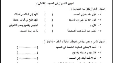 Photo of ورقة عمل رائعة لدرس في المسجد لمبحث التربية الإسلامية ثاني الفصل الثاني