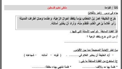 Photo of أوراق عمل رائعة لدرس عمر والغلام لمبحث اللغة العربية ثاني الفصل الثاني