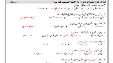 Photo of امتحانات وكالة رائعة ومجابة لنهاية الفصل الثاني لمبحث الدراسات الاجتماعية خامس