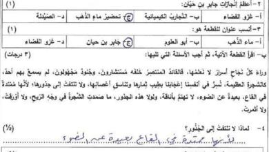 Photo of امتحانات وكالة رائعة ومجابة لنهاية الفصل الثاني لمبحث اللغة العربية للصف الخامس