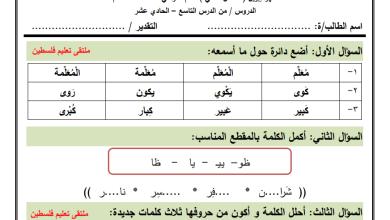 Photo of ورقة عمل تقويمية رائعة لشهر أبريل لمبحث اللغة العربية للصف الأول