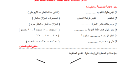 Photo of أوراق عمل رائعة وشاملة لوحدة الهندسة لمبحث الرياضيات ثاني الفصل الثاني