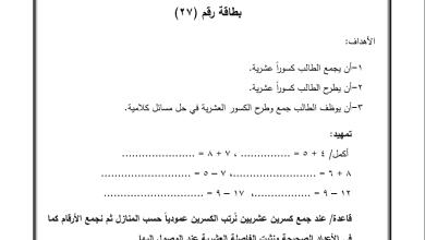 Photo of أوراق عمل رائعة لجمع وطرح الكسور والأعداد العشرية لرياضيات رابع الفصل الثاني