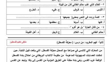 Photo of أوراق عمل رائعة وشاملة لدروس الوحدة السابعة للغة العربية خامس الفصل الثاني