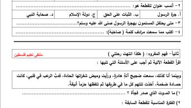 Photo of أوراق عمل شاملة لدروس الوحدات 8 ، 9 ، 10 لمبحث اللغة العربية خامس