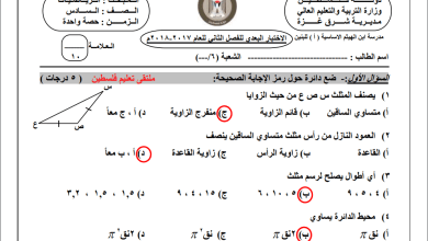 Photo of امتحان هام جدا ومجاب لشهر أبريل لمبحث الرياضيات للصف السادس