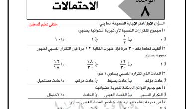 Photo of أوراق عمل رائعة وهامة لوحدة الاحتمالات لمبحث الرياضيات سادس الفصل الثاني