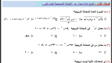 Photo of أسئلة المراجعة النهائية الرائعة لمبحث الرياضيات الجديد للصف الثامن الفصل الثاني