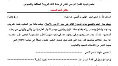 Photo of امتحان رائع وشامل لنهاية الفصل الثاني لمبحث اللغة العربية للصف العاشر