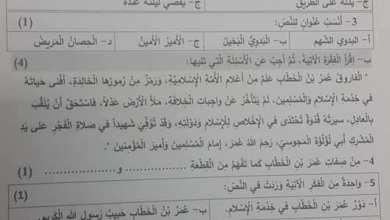 صورة صور امتحان نهاية الفصل الثاني لمبحث اللغة العربية للصف السادس صباحي 2018-2019
