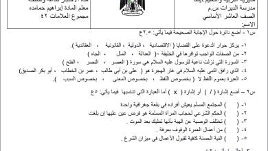 Photo of امتحان حكومة رائع وهام لنهاية الفصل الثاني لمبحث التربية الإسلامية للصف العاشر