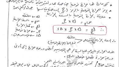 Photo of مراجعة ليلة الامتحان النهائي الرائعة والمجابة لمبحث الفيزياء عاشر فصل الثاني