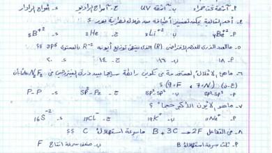 Photo of امتحان نهائي مجاب ومصور لمبحث الكيمياء الجديد للتوجيهي فرع العلمي 1