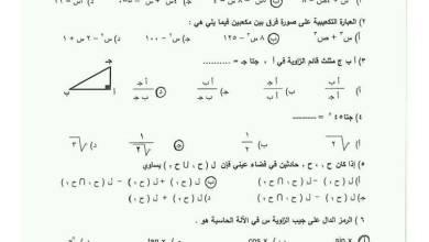 صورة صور امتحان الوكالة مجاب لنهاية الفصل الثاني لمبحث الرياضيات للصف الثامن 2018-2019