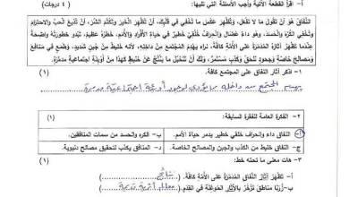 صورة امتحان وكالة مصور ومجاب لنهاية الفصل الثاني لمبحث اللغة العربية للصف التاسع 2