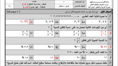 Photo of امتحانات حكومة رائعة وهامة لنهاية الفصل الثاني لمبحث الرياضيات للصف السادس