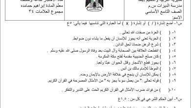 Photo of امتحان حكومة رائع وهام لنهاية الفصل الثاني لمبحث التربية الإسلامية للصف التاسع