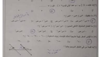 Photo of امتحان حكومة مصور ومجاب لنهاية الفصل الثاني لمبحث الرياضيات للصف السابع 1