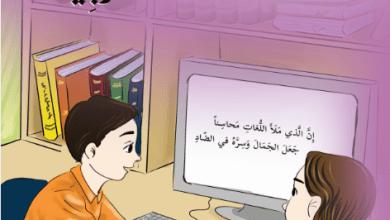 Photo of مجمع كتب الوزارة الطبعة الجديدة لكافة مباحث الصف الخامس الابتدائي للفصل الأول