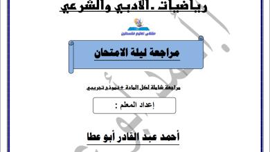Photo of مراجعة ليلة الامتحان الهامة والمجابة لمبحث الرياضيات للتوجيهي أدبي وشرعي