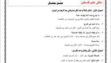 Photo of أسئلة مثّل بمثال لما يأتي الهامة والمجابة لمبحث التربية الإسلامية للتوجيهي