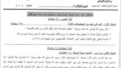 صورة نموذج امتحان رائع للثانوية العامة الإنجاز لمبحث اللغة العربية للفرع الصناعي