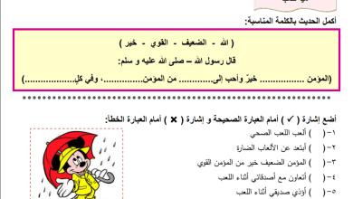 Photo of ورقة عمل رائعة لدرس هيا نلعب لمبحث التربية الإسلامية الصف الأول الفصل الأول
