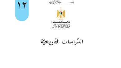 Photo of كتب الوزارة حسب التعديلات الجديدة لكافة مواد التوجيهي أدبي 2019-2020