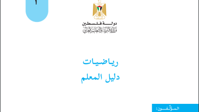 Photo of أدلة المعلم الفلسطيني لكافة المواد الدراسية للصف الثالث الأساسي
