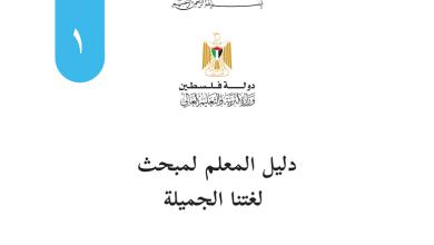 Photo of دليل المعلم الفلسطيني لتنفيذ منهاج لغتنا الجميلة للصف الأول الطبعة الجديدة