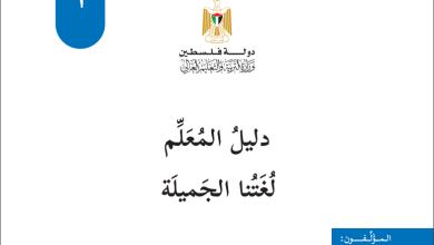 صورة دليل المعلم الفلسطيني لتنفيذ منهاج لغتنا الجميلة للصف الثاني الطبعة الجديدة
