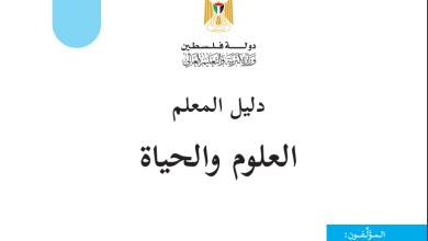 صورة دليل المعلم الفلسطيني لتنفيذ منهاج العلوم والحياة للصف الرابع الطبعة الجديدة