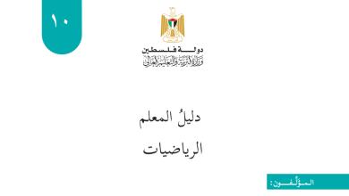 Photo of دليل المعلم الفلسطيني لتنفيذ منهاج الرياضيات للصف العاشر الطبعة الجديدة