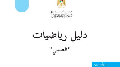 Photo of دليل المعلم الفلسطيني لتنفيذ منهاج الرياضيات للحادي عشر علمي الطبعة الجديدة